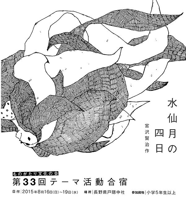 2015戸隠チラシ_4輪転用_ol